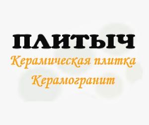 ПЛИТЫЧ
